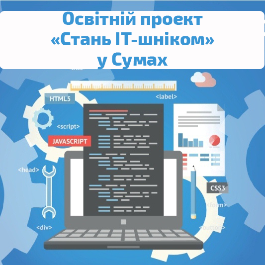 "The contest ""Become an IT-specialist"" Image"