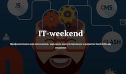 IT-weekend в Краснодаре Image
