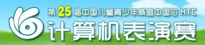 "25th K-12 ""VIA China Core"" Computer Exhibition Game Image"