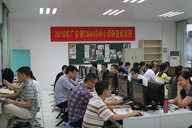 2016 Google CS4HS, Shenzhen Image