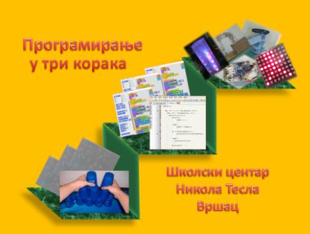 Програмирање у три корака - 2.корак Image