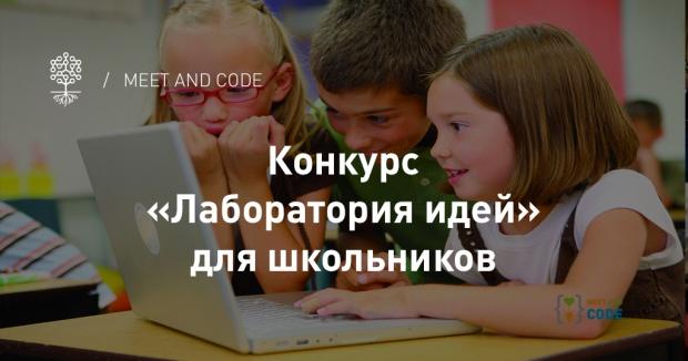 Lab of ideas for school students/ «Лаборатория идей» для школьников Image